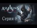 Assassins Creed 1 - Прохождение игры на русском 8