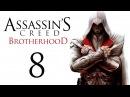 Assassin's Creed: Brotherhood - Прохождение игры на русском [ 8]