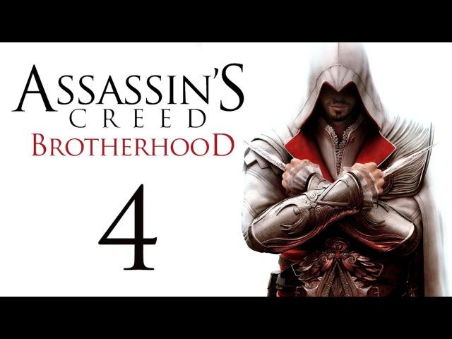 Assassin's Creed: Brotherhood - Прохождение игры на русском [4]