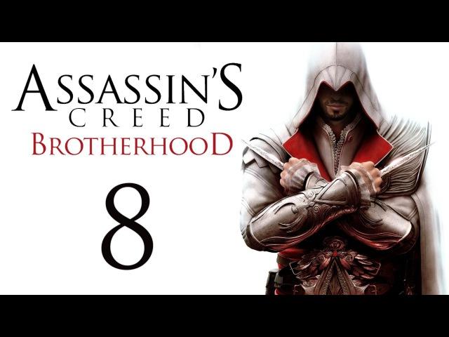 Assassin's Creed: Brotherhood - Прохождение игры на русском [8]