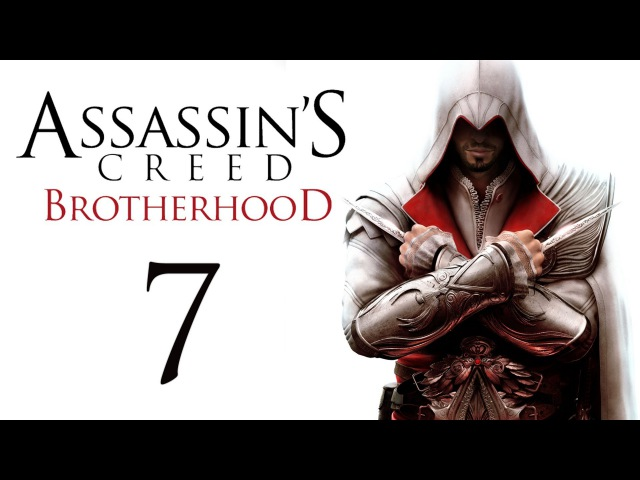 Assassin's Creed: Brotherhood - Прохождение игры на русском [7]