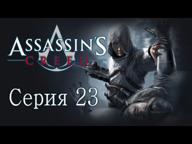 Assassin's Creed 1 - Прохождение игры на русском [ 23] » Freewka.com - Смотреть онлайн в хорощем качестве
