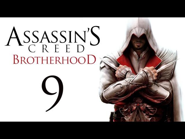 Assassin's Creed: Brotherhood - Прохождение игры на русском [9]