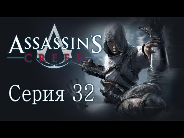 Assassin's Creed 1 - Прохождение игры на русском [32]