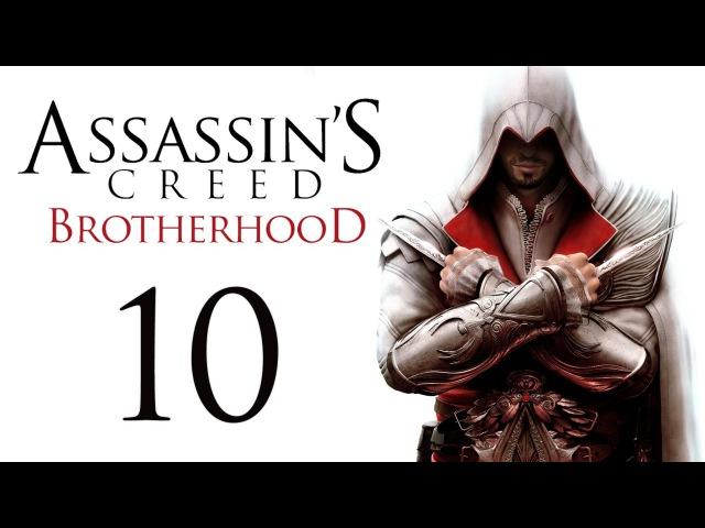 Assassin's Creed: Brotherhood - Прохождение игры на русском [10]