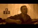 Армейские песни под гитару Волчонок