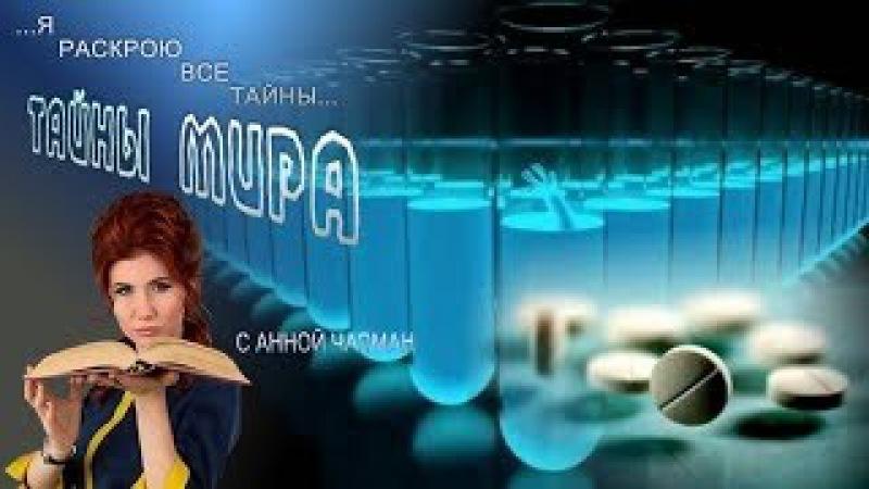Тайны мира с Анной Чапман. Проклятье Гиппократа (09.09.2015) HD