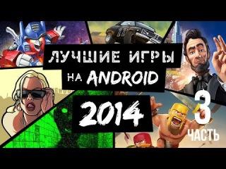 Лучшие игры на Андроид 2014 года. Часть 3