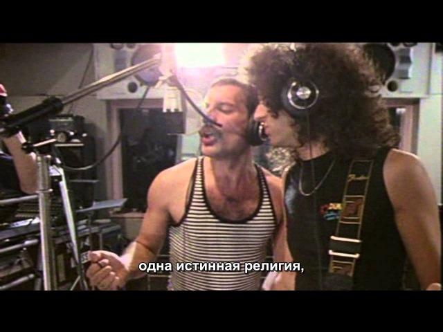 Queen - One Vision - русские субтитры