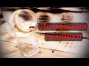 Рецепт самбуки, классический способ подачи самбуки