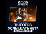 Natan feat. Kristina Si - Ты готов услышать нет (DJ Altuhov Remix)