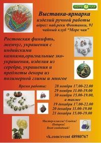 Ярмарка мастеров в МОРЕ ЧАЯ 19.12-21.12
