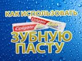 Как использовать зубную пасту
