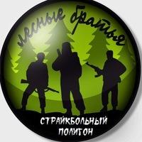 """Логотип ПОЛИГОН """"ЛЕСНЫЕ БРАТЬЯ"""" НАРО-ФОМИНСК"""