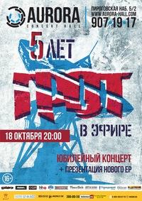 18.10.14 /Питер/ Юбилейный концерт ГРОТ