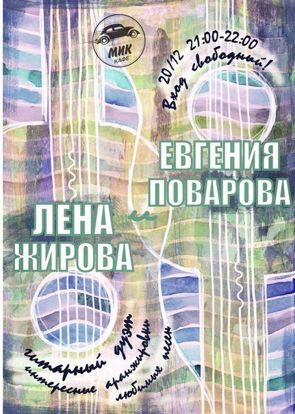 Афиша Наро-Фоминск 20/12 - Акустический гитарный дуэт в МикКафе!