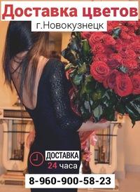 Доставка цветов в Новокузнецке Заказ букетов с
