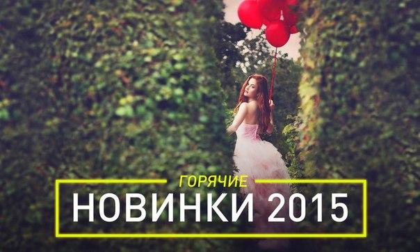 Новинки Музыки 2 16 | ВКонтакте