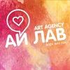   АЙ ЛАВ   арт-агентство 