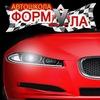 "Автошкола ""ФОРМУЛА"" 50-88-82"