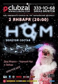 02.01 НОМ - Золотой состав @ Зал Ожидания