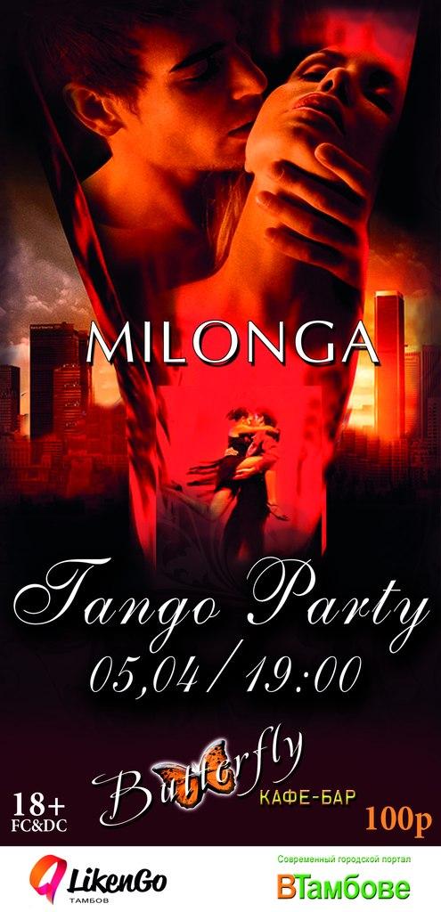Афиша Тамбов ***5 апреля***Tango Party***Milonga***