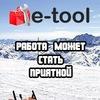 e-tool
