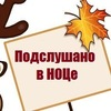 Подслушано в НОЦе г.Нытва