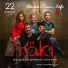 22 Января - Yoki @ China Town Cafe!