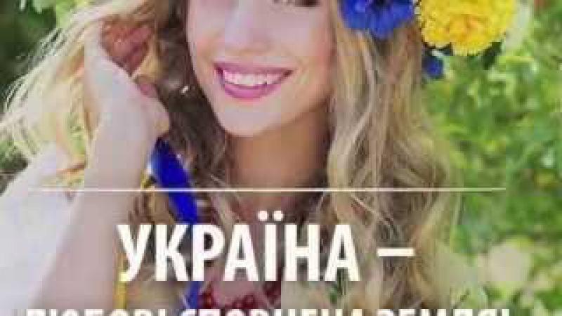 Молитва за Україну під Жовто-Блакитними Прапорами ! Боже Великий Єдиний - Нам Україну Храни !