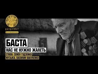 Баста - Нас не нужно жалеть