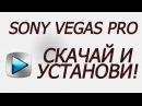 Скачать Sony Vegas Pro как установить ссылка под видео