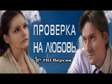 ГЛАФИРА ТАРХАНОВА В ПОТРЯСАЮЩЕЙ МЕЛОДРАМЕ-Проверка на любовь  HD ! Глафира Тарханова фильмы