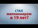 Азат Валеев - Как студент стал миллионером в 19 лет