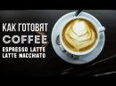 Как готовят кофе Я БАРИСТА Конкурс Саши Спилберг