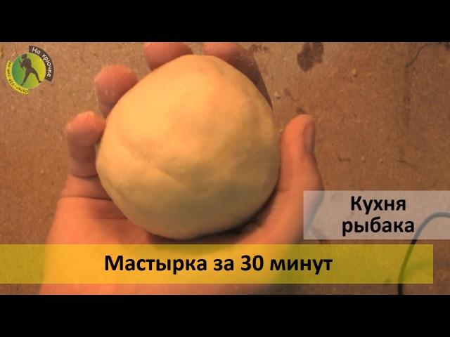 Мастырка на карася рецепт видео