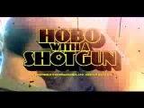 Бомж с дробовиком (фальшивый трейлер).Hobo With a Shotgun (Fake Trailer)