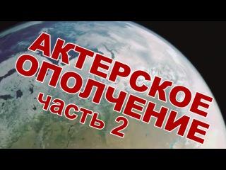 Актерское ополчение. Герои и предатели русского шоу-бизнеса. Часть 2