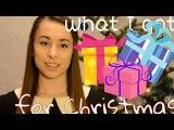 What I got for Christmas / Мои подарки на Рождество/НГ KATY CHEE