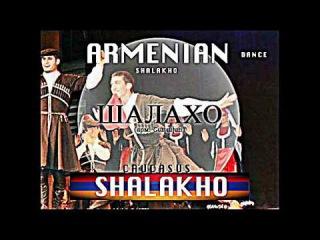 Шалахо. Армянский Танец / Shalaxo. Armenian Dance / Shalakho. Danse Armenienne