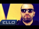 МС Рыбик DJ Adamant feat. Alina Pash - Киев