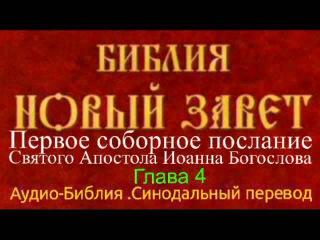 АудиоБиблия 1-2-З послания Апостола Иоанна