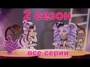 Эвер Афтер Хай 2 сезон (все серии) смотреть на русском языке