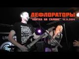 ДЕФЛОРАТОРЫ - Субботний панк-отжиг в клубе