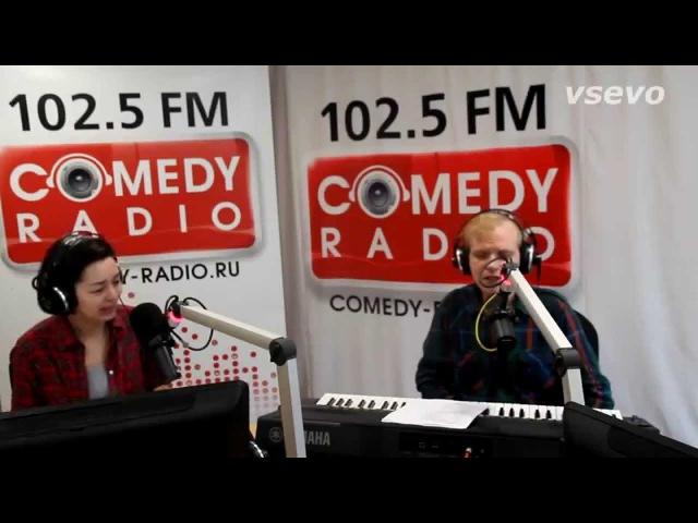 Сева Москвин и Марина Кравец - Белый орел против Стинга