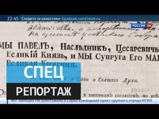Корона Российской Империи. Специальный репортаж Зинаиды Курбатовой