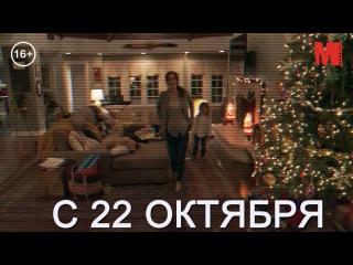 Дублированный трейлер фильма «Паранормальное явление 5: Призраки в 3D»