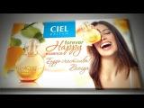 Парфюмерия Happy essence Forever от CIEL parfum
