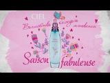 Парфюмерия Парфюмерная вода Сказочный сезон (Saison fabuleuse) от CIEL parfum