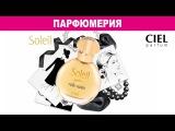 Парфюмерия Soleil Special Robe Noire от CIEL parfum